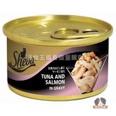 【寵物王國】Sheba金罐-鮪魚及鮭魚(湯汁)85g