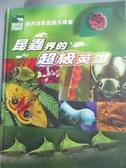 【書寶二手書T7/動植物_ZIS】昆蟲界的超級英雄