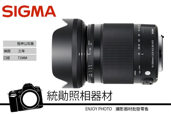 SIGMA 18-300mm DC MACRO OS HSM C   FOR CANON