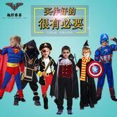 萬圣節兒童服裝男蝙蝠俠蜘蛛俠超人吸血鬼忍者海盜美國隊長鋼鐵俠