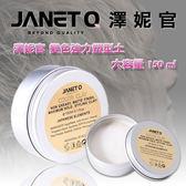 JANET Q 澤妮官 變色強力塑型土(髮蠟/變色髮蠟) 150mL 銀灰白 ◆86小舖◆