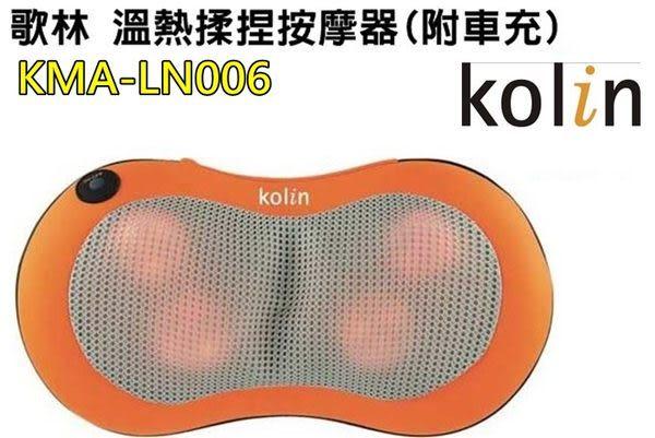 Kolin 歌林 溫熱揉捏按摩器(附車充) KMA-LN006