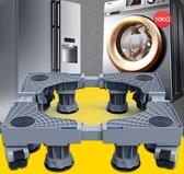 洗衣機底座通用全自動托架滾筒移動萬向輪支架墊高腳架置物架-『美人季』