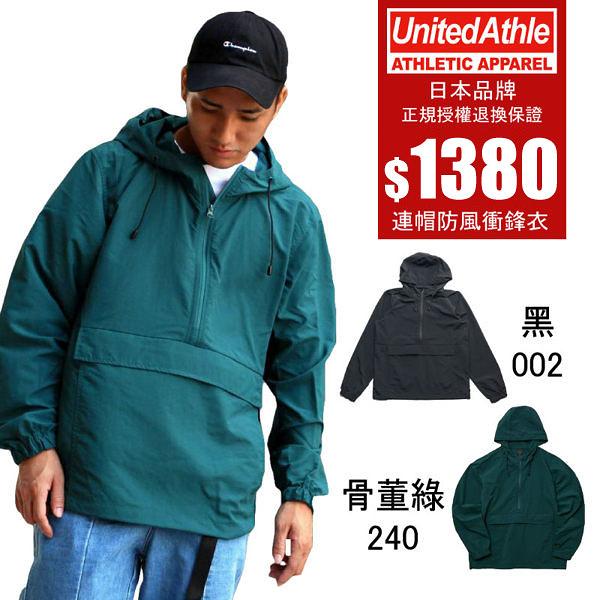 UNITED ATHLE 日本UA 連帽 防風 衝鋒衣 黑/骨董綠 男女 (布魯克林) 3721101-