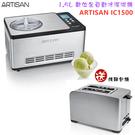 【現貨+贈厚片烤麵包機】ARTISAN IC1500 1.5L數位全自動冰淇淋機 附原廠冰淇淋食譜
