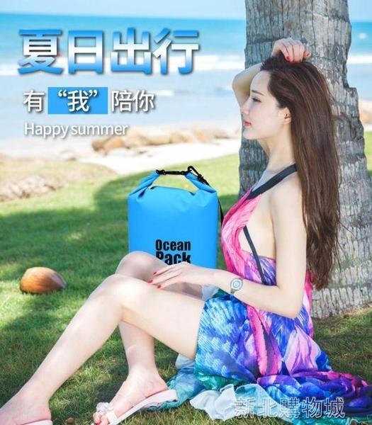 海邊浮潛防水包漂流沙灘包游泳袋收納手機防水袋10L密封防水桶包  【快速出貨】