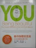 【書寶二手書T4/美容_XEY】善待身體就是美-你的美麗指導手冊_麥可‧羅意升