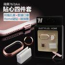 【顏色隨機】iPhone 7 Plus 防塵四件套