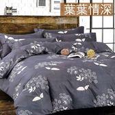 床包 / MIT台灣製造.天鵝絨單人床包枕套兩件組.葉葉情深 / 伊柔寢飾