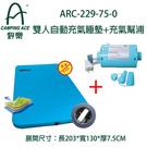 丹大戶外【Camping Ace】野樂 3D 童話世界雙人自動充氣睡墊 ARC-229-75 +充氣幫浦(類逗點)