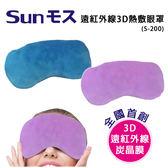 加碼贈去腳皮機【SUNMOS】遠紅外線3D熱敷眼罩(S-200)