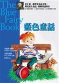 (二手書)藍色童話