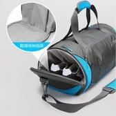 干濕分離健身運動包旅行包手提單肩訓練包【步行者戶外生活館】