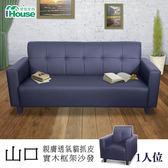 IHouse-山口 親膚透氣貓抓皮實木框架沙發 1人坐