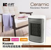 KOZAWA小澤 PTC陶瓷暖風機 (KW-001PTC)新品福利機