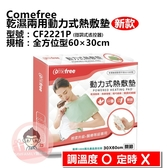 Comefree 康芙麗 動力式熱敷墊 微調開關 CF2221-30x60cm 關節用【醫妝世家】