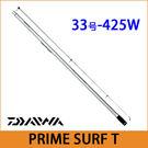 橘子釣具 DAIWA振出遠投竿 PRIME SURF T 33號-425W