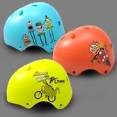 輪滑頭盔滑板頭盔旱溜冰鞋可調兒童頭盔安全帽子小孩男女自行車 居享優品