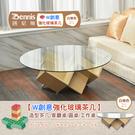 【班尼斯國際名床】~台灣熱銷款【W創意強化玻璃茶几】造型茶几/客廳桌/圓桌