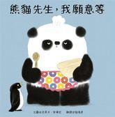(二手書)熊貓先生,我願意等