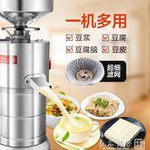 豆漿機商用渣漿分離大型電動磨漿機大容量打漿機豆腐機全自動家用igo   良品鋪子