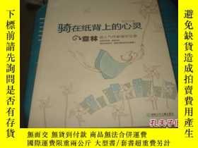 二手書博民逛書店罕見騎在紙背上的心靈Y25254 黃興 湖南少年兒童出版社 出版