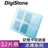 ◆免運費◆DigiStone 記憶卡多功能收納盒(12片裝)/冰凍藍透色 X1個(台灣製) (含Micro SD裸卡盤X4)