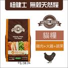 SUPER SOURCE紐健士[雞肉+火雞+蔬果無穀貓糧,3磅]產地:美國