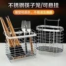 筷子籠不銹鋼筷子筒家用筷子桶廚房掛式餐具勺子收納盒筷子籠瀝水架 快速出貨