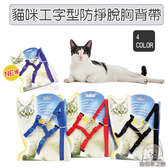 貓咪工字型防掙脫胸背帶 牽繩 紅藍黑紫 寵物胸背 牽繩 防爆衝 貓牽繩 貓胸背帶 貓散步牽繩