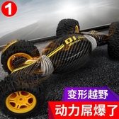 超大遙控汽車越野攀爬變形四驅賽車充電動兒童男孩玩具禮物 QQ24528『MG大尺碼』