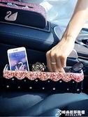 車載座椅縫隙收納箱置物袋儲物盒鑲鑚多功能車用車內飾汽車用品女 時尚芭莎