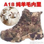 戰術鞋 高幫迷彩作訓保暖棉鞋冬季羊毛防寒軍靴男特種戶外戰術07作戰靴兵 LX 玩趣3C