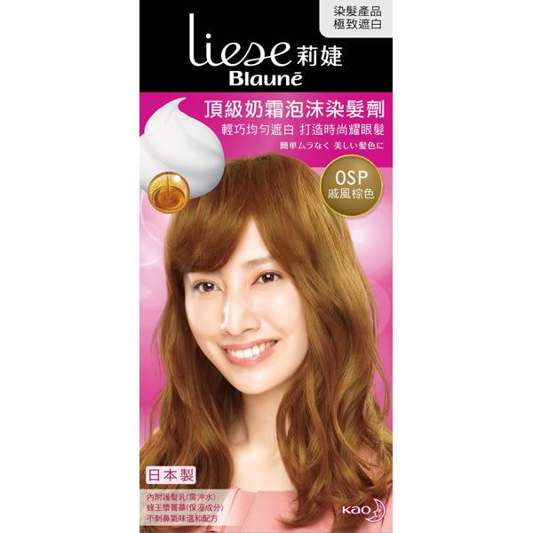 莉婕頂級奶霜泡沫染髮劑戚風棕色【康是美】