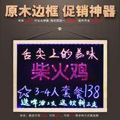 【免運】LED熒光板七彩LED手寫熒光板6080原木帶熒光筆廣告牌發光黑板銀光宣傳板
