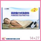 【贈現金卡】E-G MED醫技 動力式熱敷墊 14x27 電毯 濕熱電毯 電熱毯