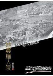 地震瘋人院 2008.5.12四川大地震記事