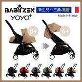 ✿蟲寶寶✿【法國Babyzen】可上飛機 Yoyo+ 嬰兒手推車 新生兒0m+ 黑管車架搭6色可選