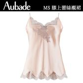 AubadeMS38蠶絲S-L細帶短上衣(嫩粉)