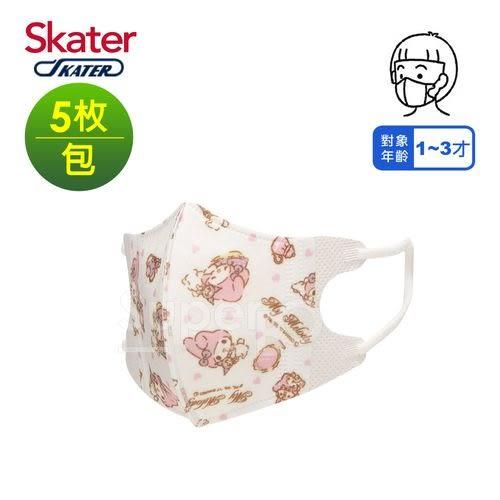 ☆愛兒麗☆Skater 幼兒立體口罩-美樂蒂(5入/包)