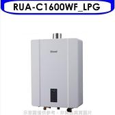 林內【RUA-C1600WF_LPG】16公升數位恆溫FE強制排氣屋內型熱水器 瓦斯桶裝(含標準安裝)