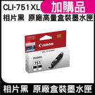 CANON CLI-751 XL BK 黑色 正原廠盒裝墨水匣