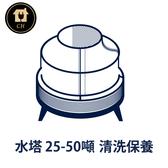 25-50噸水塔清洗保養服務 CH11