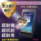 Moxbii Asus FonePad 7 ME372CG 太空盾 9H 抗衝擊 抗刮 疏油疏水 螢幕保護貼