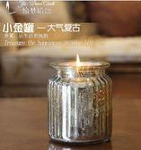 創意小金罐玻璃杯香薰清新空氣蠟燭EY2102『小美日記』