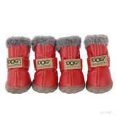 狗狗鞋子秋冬加厚保暖泰迪鞋博美比熊寵物鞋套秋小狗腳套防水雨鞋 hh4498『miss洛羽』