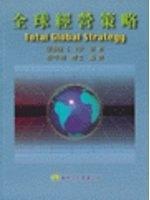二手書博民逛書店《全球經營策略(Yip: Total Gobal Strateg