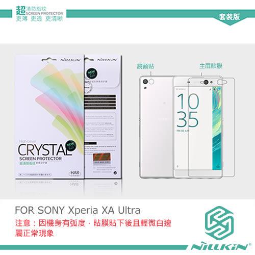 摩比小兔~ NILLKIN SONY Xperia XA Ultra 超清防指紋保護貼 - 套裝版