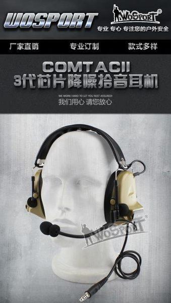 【狐狸跑跑】戶外戰術必備comtacii3代芯片降噪拾音耳機(綠色)