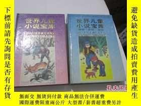 二手書博民逛書店世界兒童小說寶庫--朋友-節日-友誼.祕密·動物·寶貝(2本合售